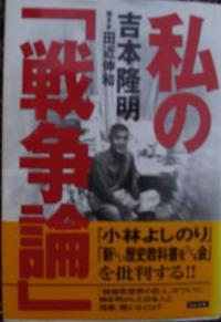Yoshiomotowatasinosensouhon