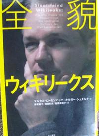 Wikileakshon0001_mm