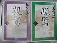 Shinran001_r