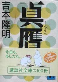 Yoshimotoshinganhon