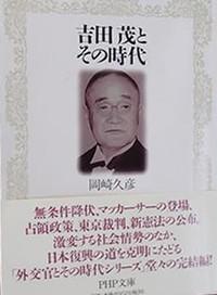 Yoshidashon