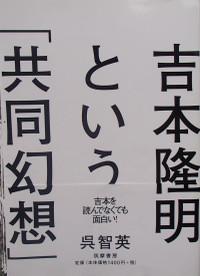 Yoshimotogohon