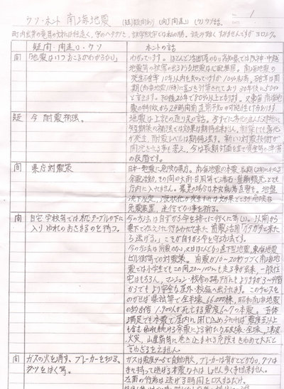 Kawazoe1