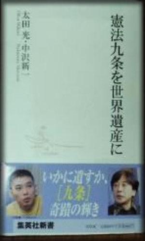 Otanakazawa