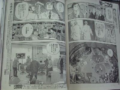 07524003_r 以前にも指摘しましたが作者の弘兼憲史氏は、国策(原子力政策)を人気漫画..