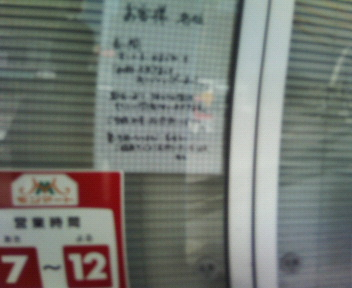四国は梅雨明けコンビニ閉店