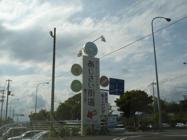 Azisaikaidou1