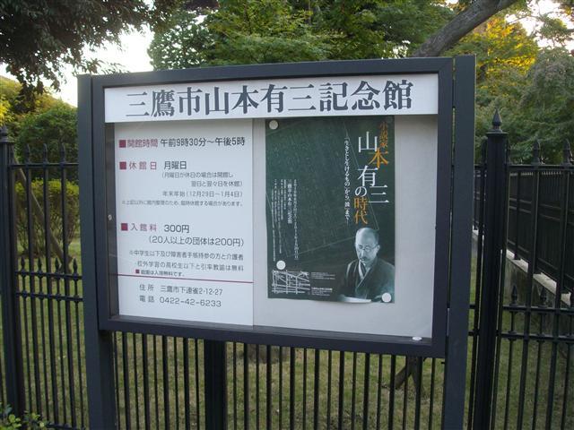 Yamamotou2_r