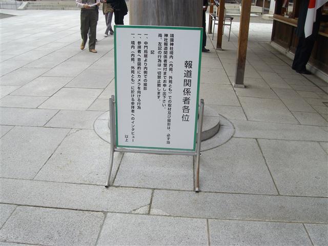 Yasukunikanbanhoukoku_r