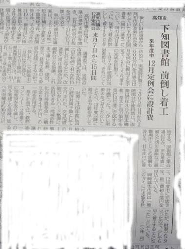 Kouchinewssimozitosyokan_2