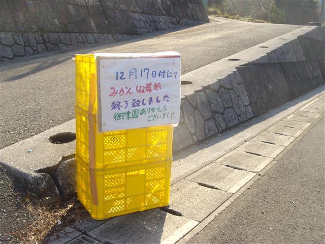 Irinooshimaikanban02_r