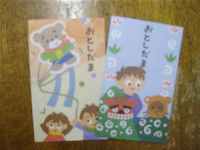 Otoshidama_r