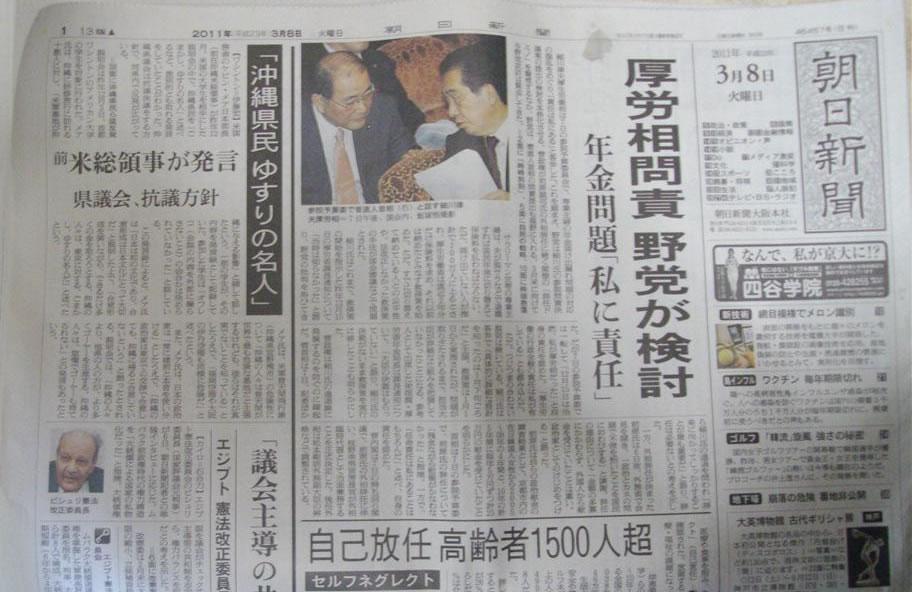 Asahinews3081men_2