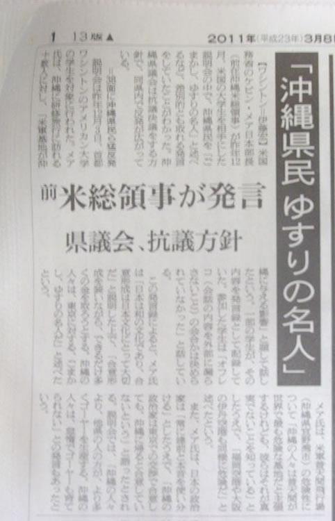 Asahinewsokinawayusurikizi_2