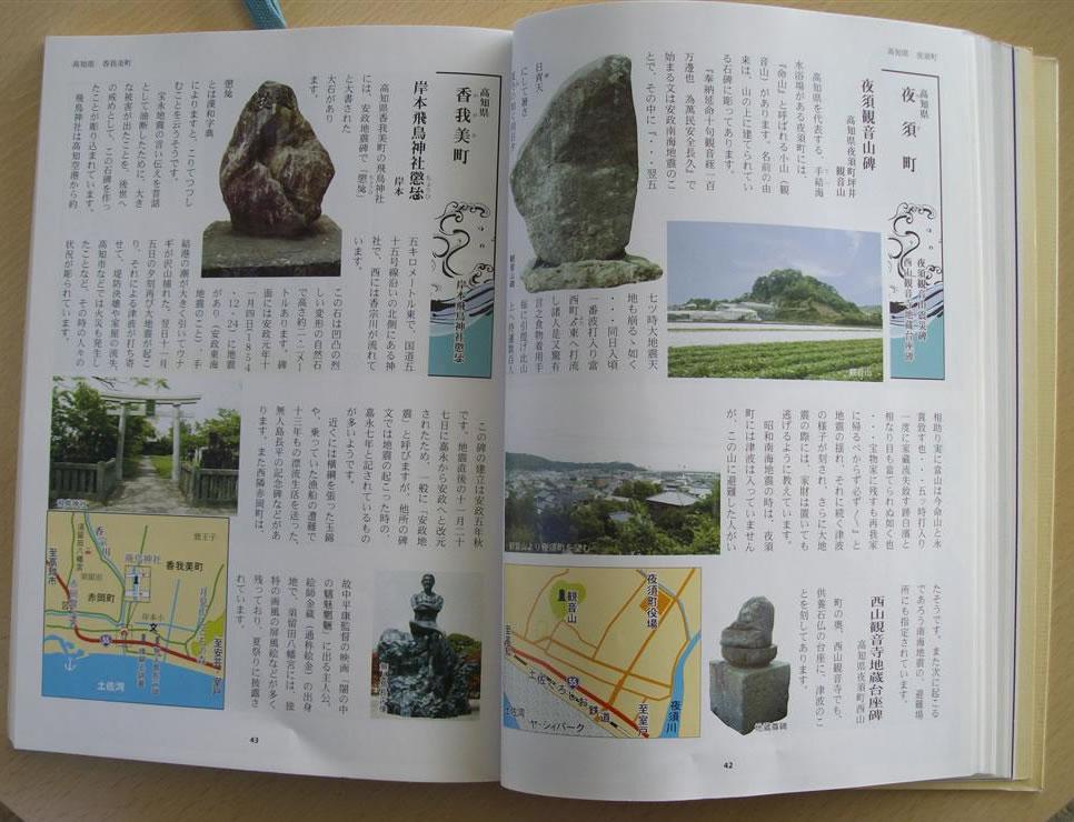Nankaizishinyasu