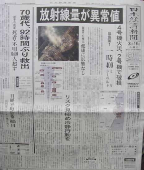 Nihonkeizainewsgenpatu