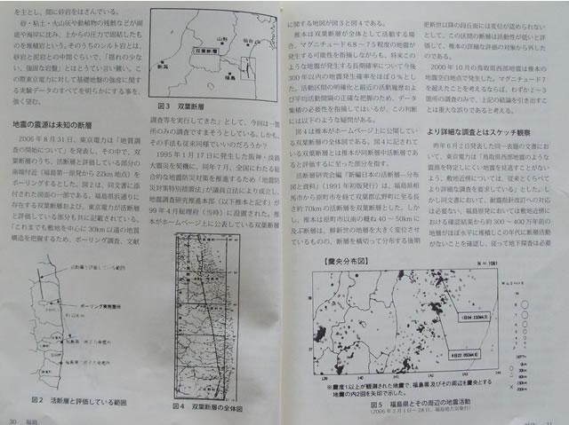 Fukusimagenpatu1