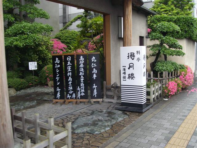 Tokugeturou01_r