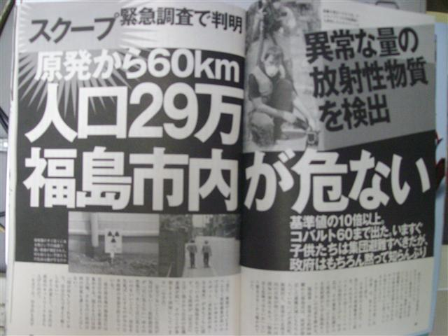 Sgfukushima01_r
