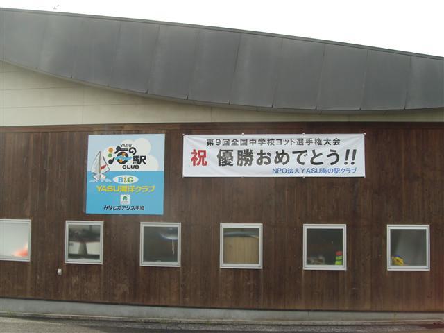 Yasuyachtbu01_r
