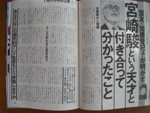 Sgmiyazaki001_r