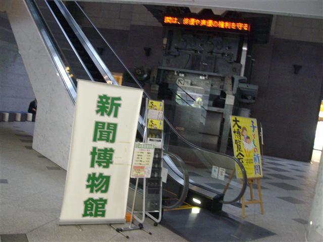Shinbunhakubutukan002_r