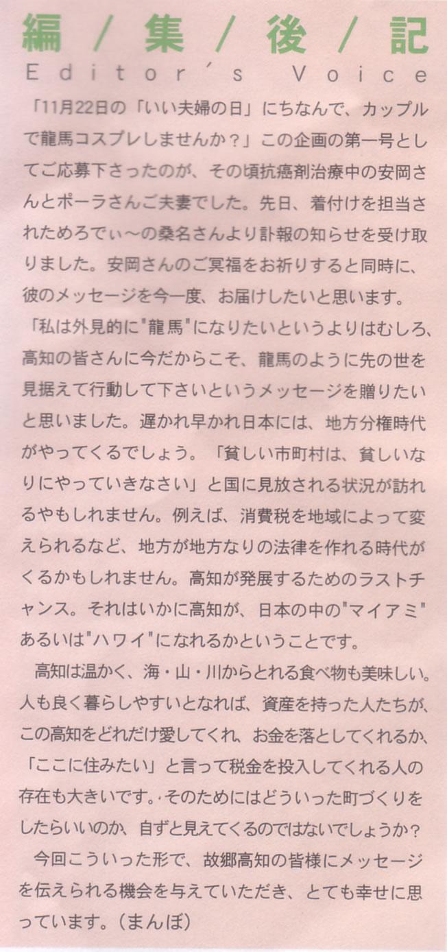 Yasuokamanbo_hensyuukouki