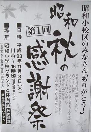 Syouwaaki113