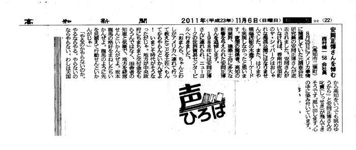 Yasuokatousyo_1106