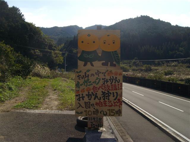 Mikanenkanban001_r
