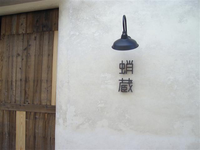 Takokurairiguchi05_r
