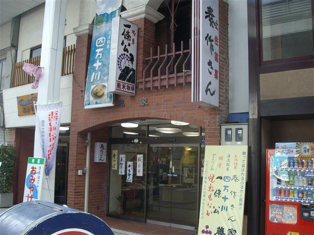 Taisakusannkashiya004_r