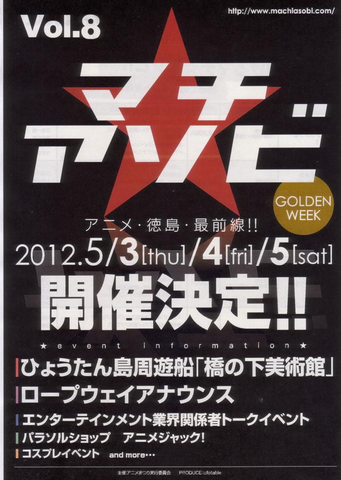Mochiasobitokushima2012p