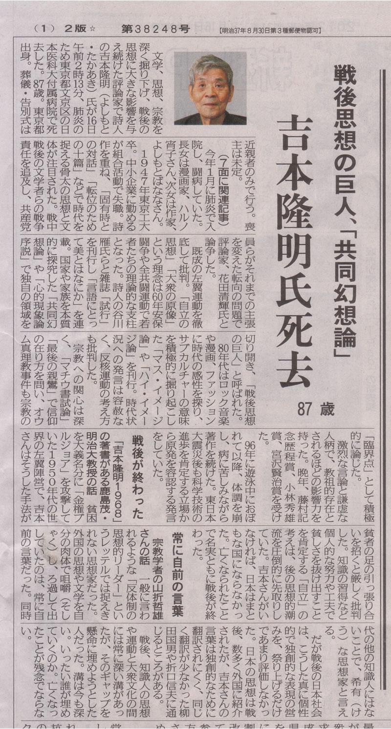 Yoshimotoseikyo2012316