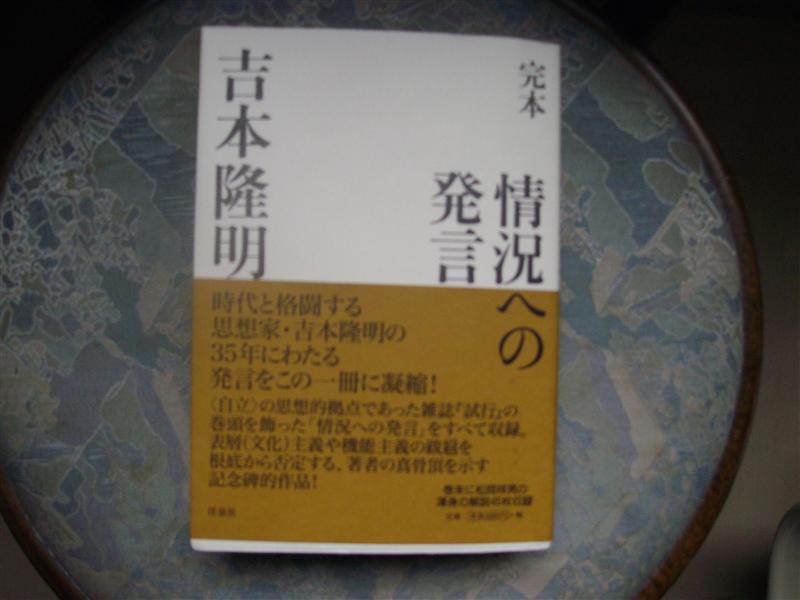 Yoshimotozixyoukyouhatugenn001_r