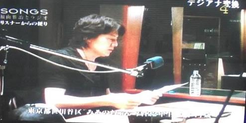 Fukuyamaradiodj