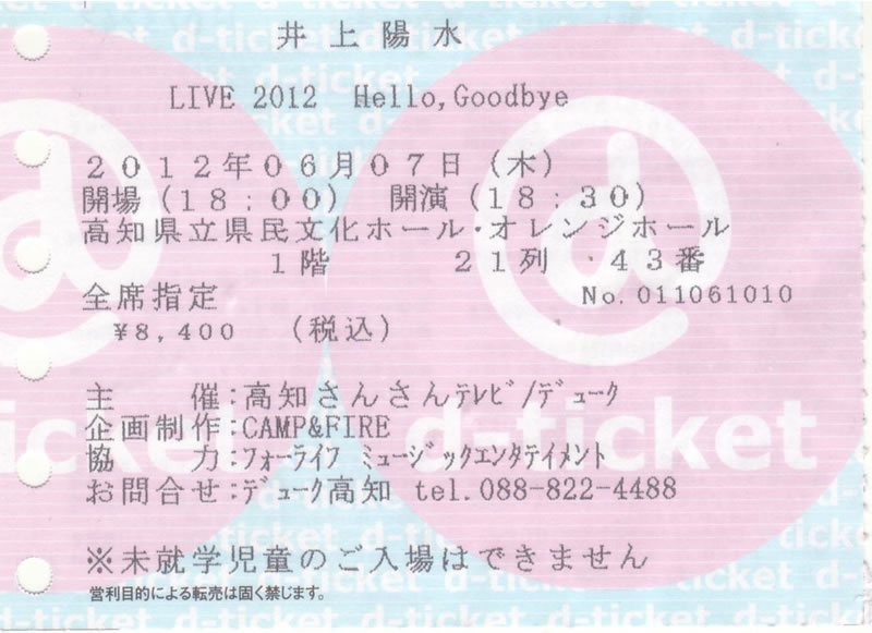 Inouecket607