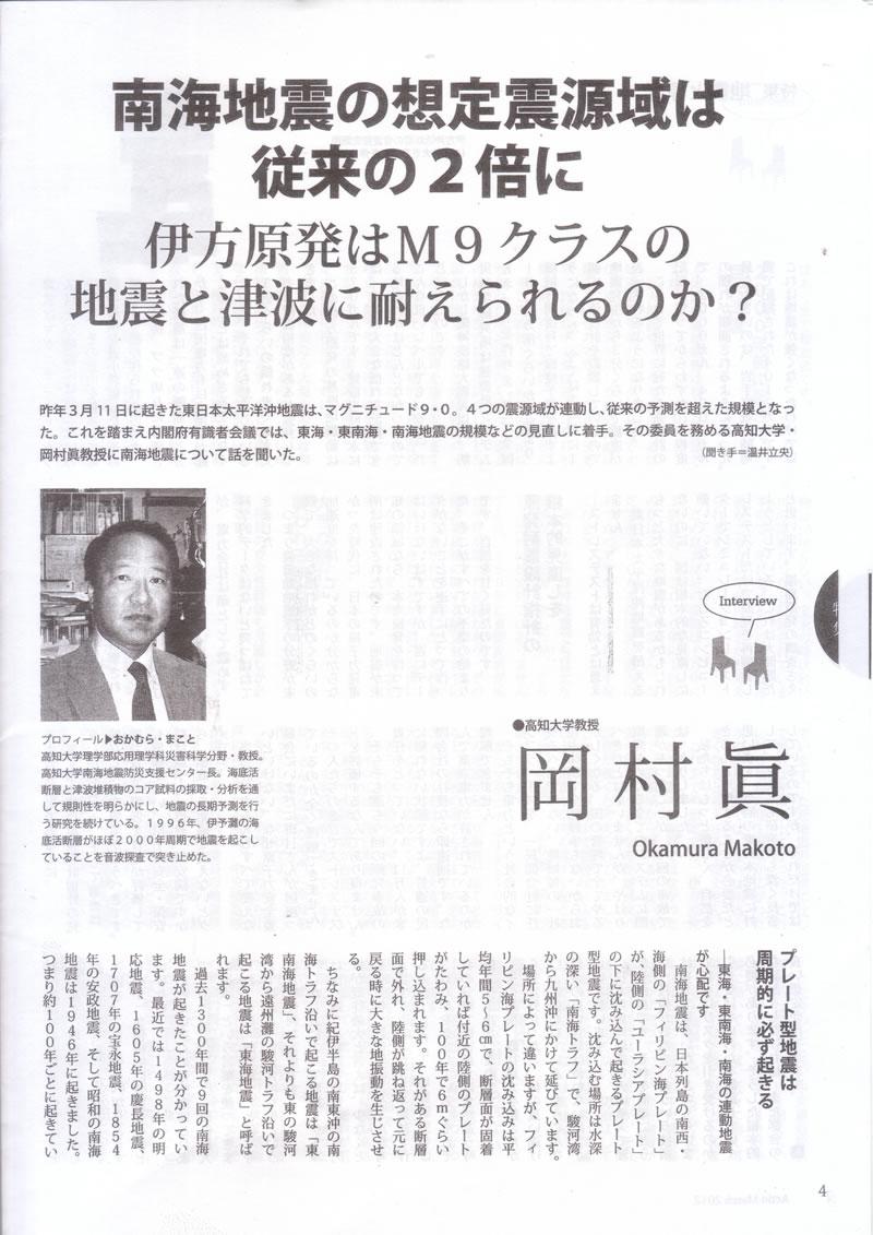 Okamura1