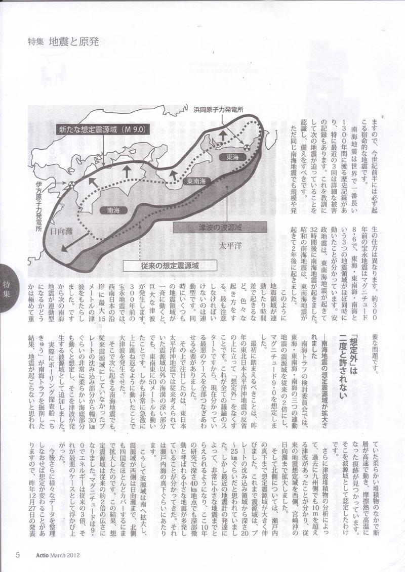 Okamura2