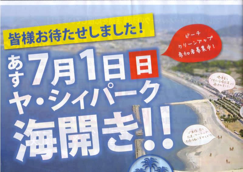 Yacy071umibiraki
