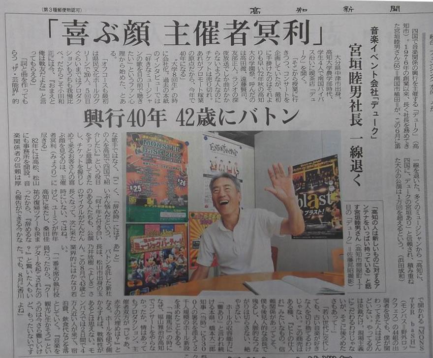 Miyagakikizi718kouchinews