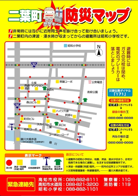 Futababousaimap