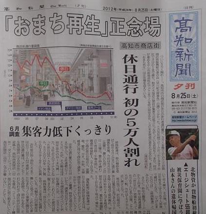 Omachisaisei2012_2