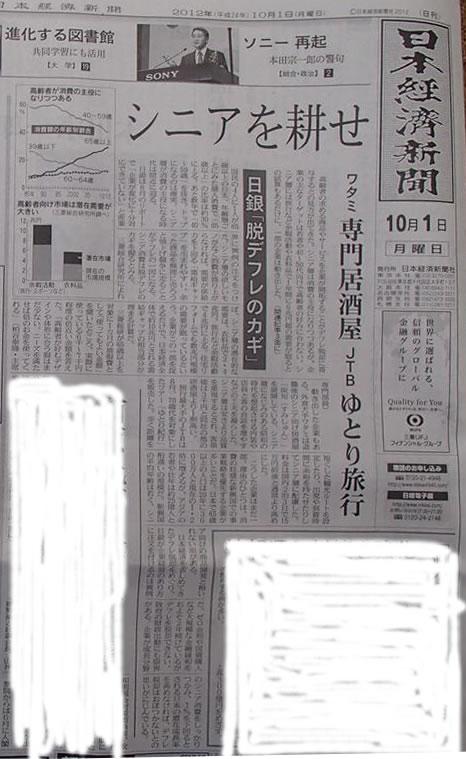 Nihonkeizaishinbun101_2