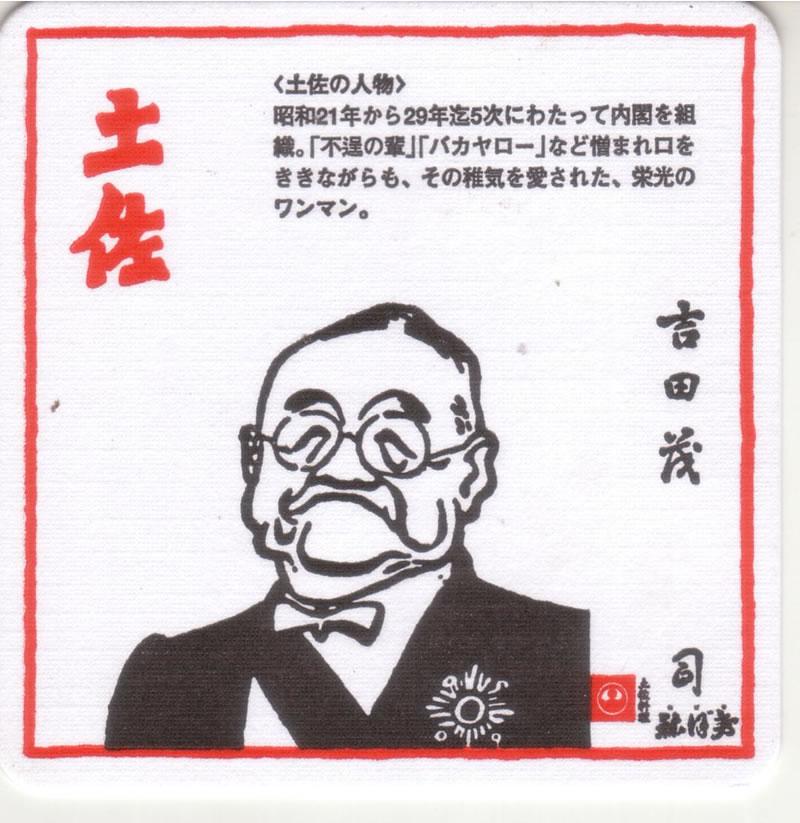 Yoshidasigerumanga