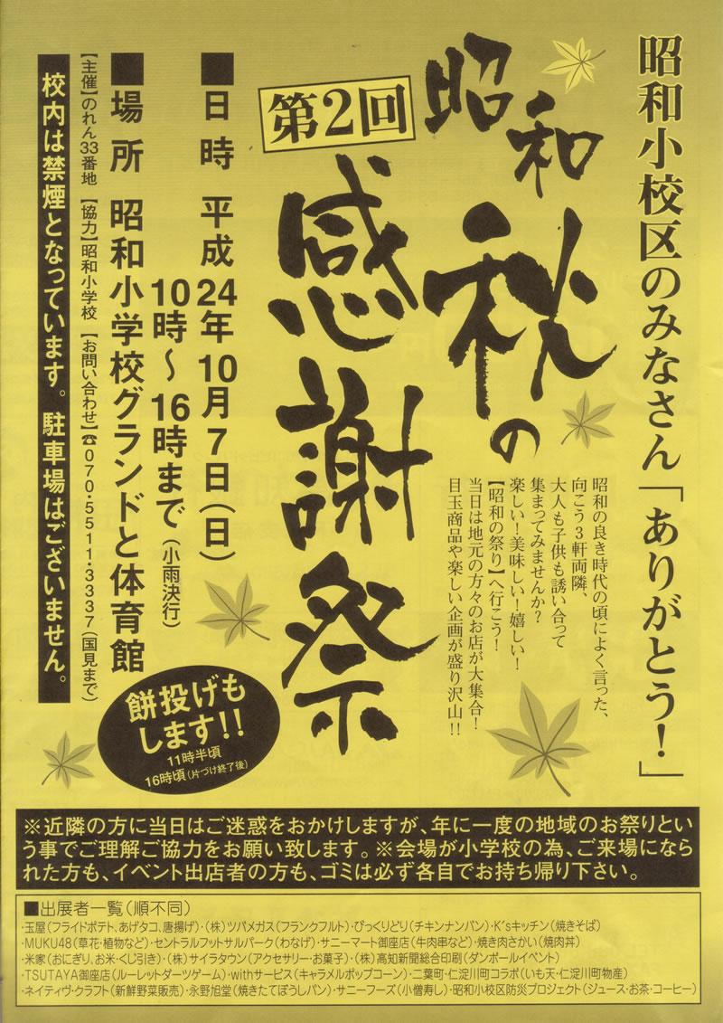 Syouwaakikansyasai2012