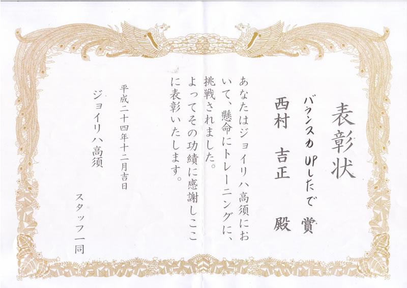 Yoshimasahj1