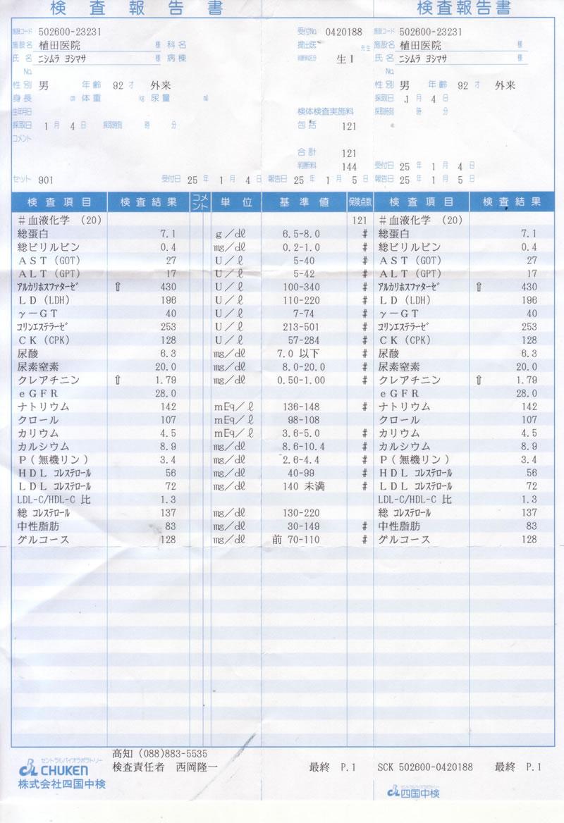 Yoshimasaketuekikensa104