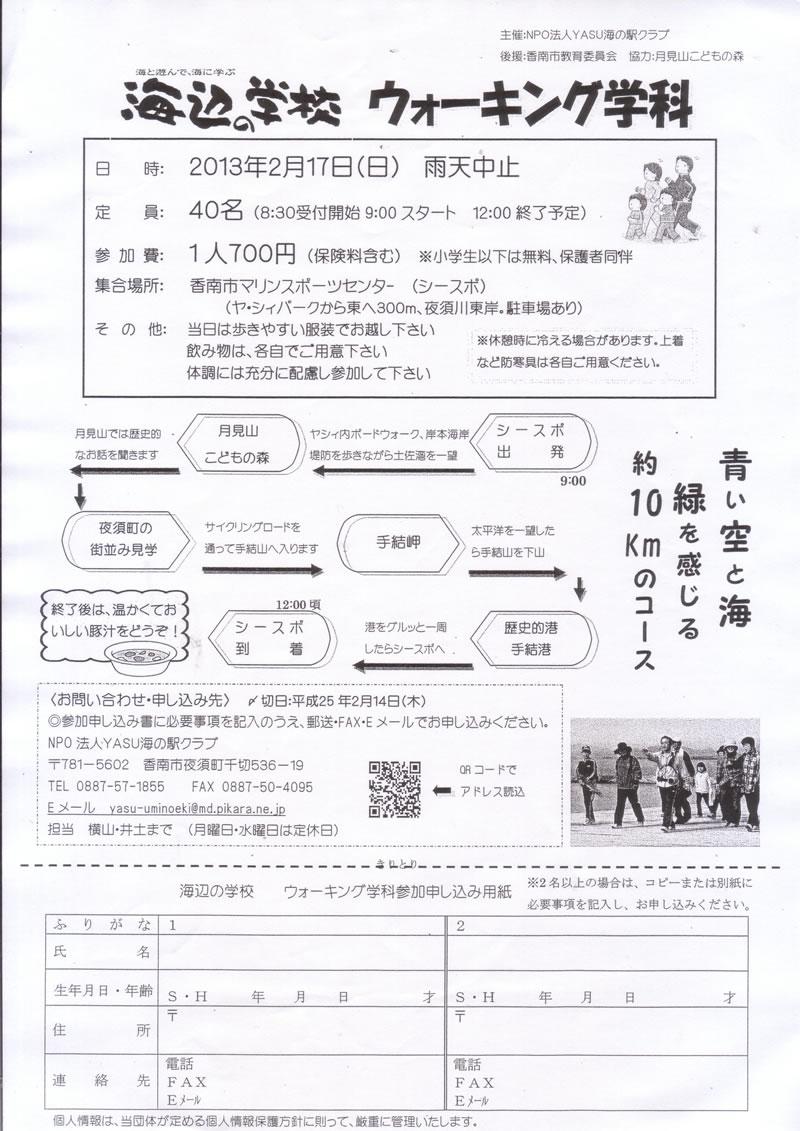 Yasuwork2013217