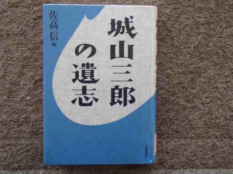 Siroyamasaburouhon_r